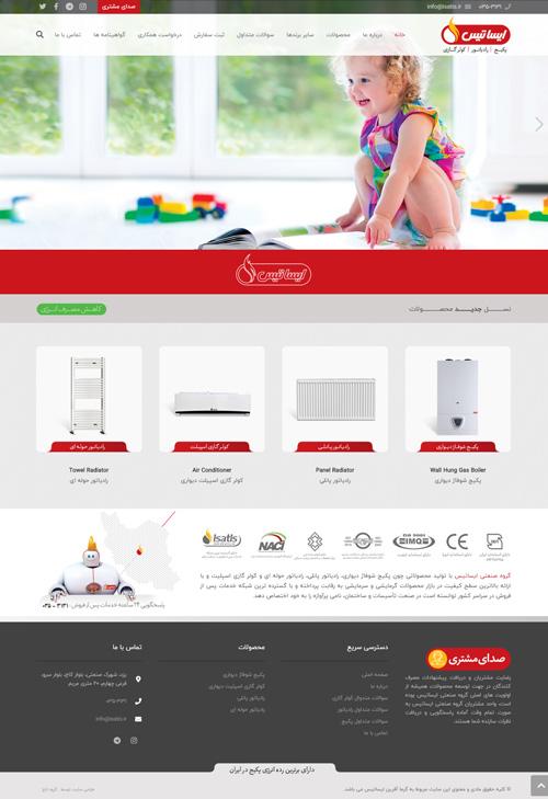وب سایت شرکت ایساتیس