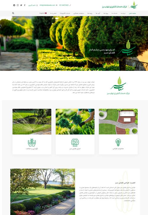 وب سایت شرکت شهاب سبز