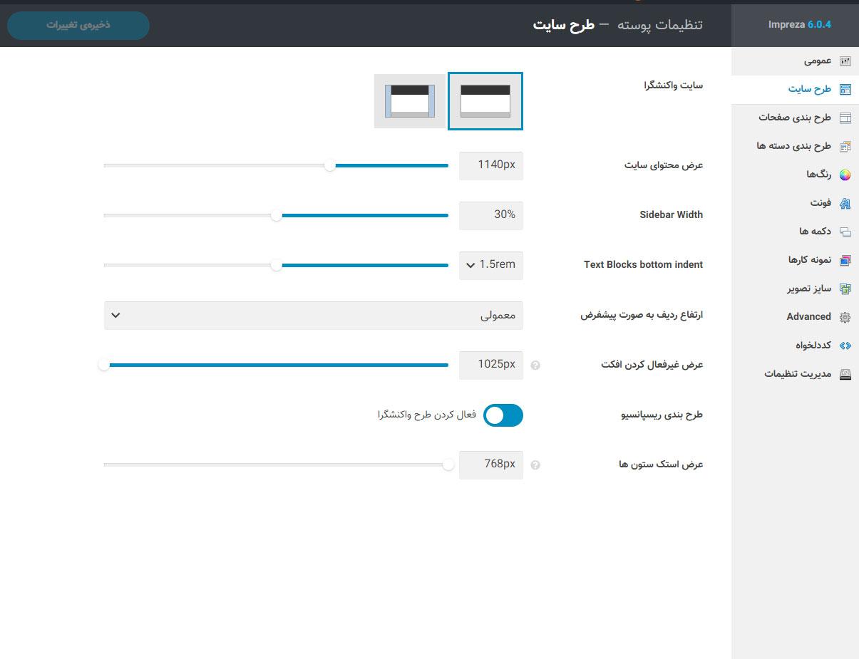 تنظیمات طرح سایت قالب ایمپرزا