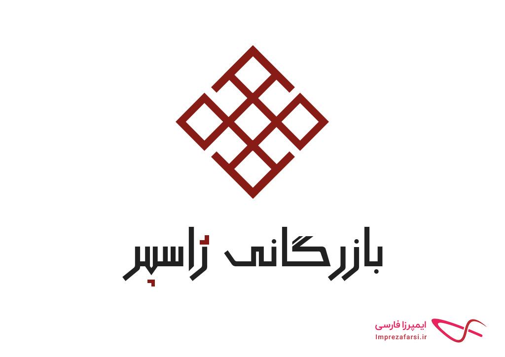 طراحی لوگو بازرگانی ژاسپر