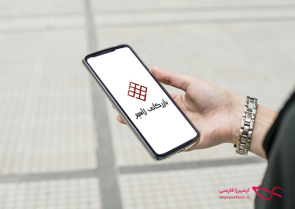 طراحی لوگو در یزد