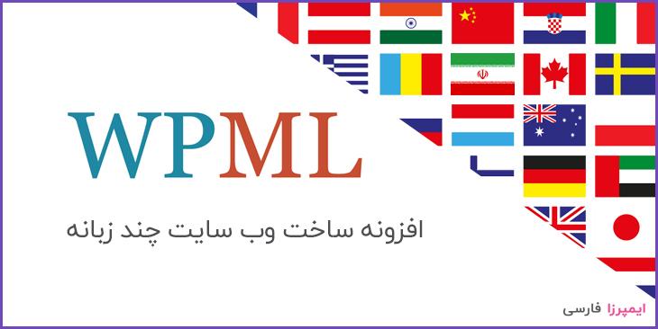 افزونه ساخت سایت چند زبانه