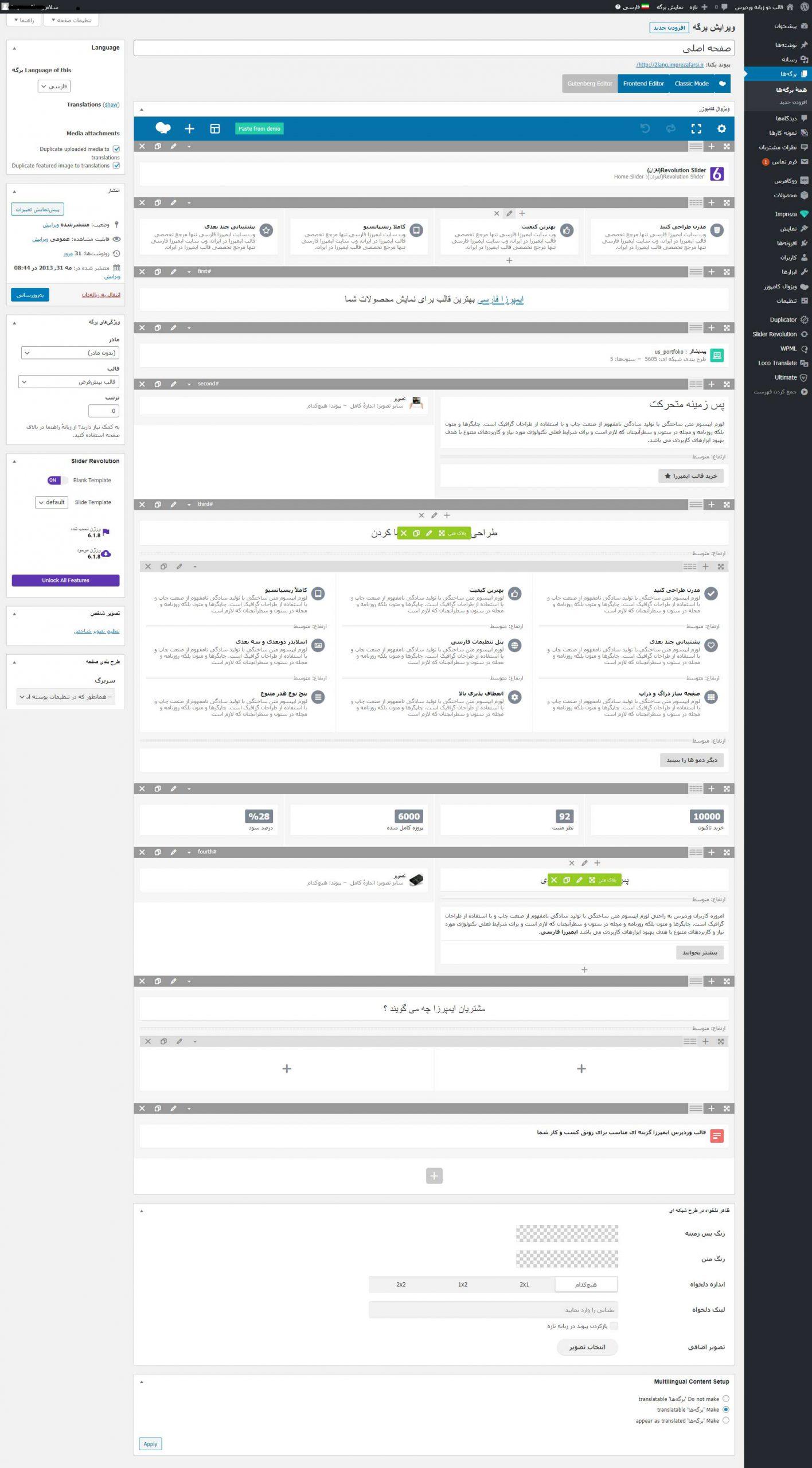 ویرایشگر گرافیکی فعال در قسمت های مختلف سایت