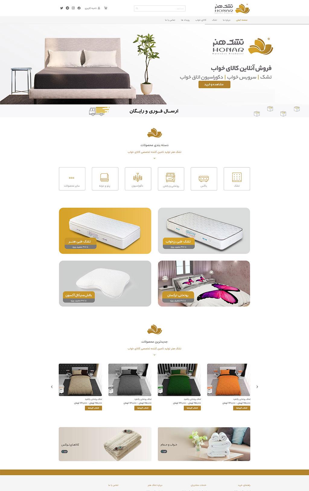وب سایت فروشگاهی کالای خواب